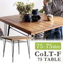 【古木風パイン材とスチールのコンビ】 テーブル ダイニングテーブル カフェテーブル 幅75 パイン 無垢 アンティーク スチール脚 アイアン 北欧 収納棚 おしゃれ カフェ ★コルト-F 75ダイニン