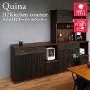 レンジ台 レンジボード レンジラック キッチンキャビネット 食器棚 カウンター 117cm幅 日本製 完成品 天然木 木製 木目調 アカシア材 …