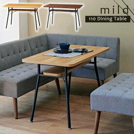 テーブル ダイニングテーブル カフェテーブル 4人掛け 幅110cm 北欧 おしゃれ 木製 スチール脚 棚 収納付き 食卓 食卓テーブル リビングダイニング 長方形 シンプル モダン ナチュラル ブラウン ミルドダイニングテーブル110