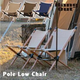 アウトドアチェア キャンプチェア ローチェア チェア ロータイプ 折りたたみ 軽量 コンパクト 木製 フレーム フォールディングチェア アウトドア キャンプ 椅子 イス チェア ピクニック バーベキュー 収納バッグ付き ポールローチェア