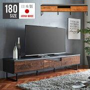 テレビ台完成品幅180アンティーク北欧木製アイアンローボードテレビボードリビング収納引き出し引出ガラスTV台TVボードシンプルおしゃれナチュラルブラウンヴォルト180TVボード
