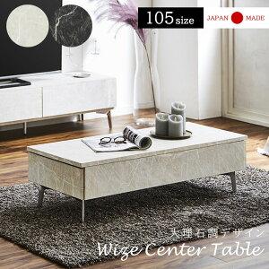 テーブル リビングテーブル ローテーブル センターテーブル 大理石調 完成品 幅105 北欧 シンプル モダン おしゃれ 引出 収納付き スチール脚 アイアン 白 ホワイト 黒 ブラック 座卓 カフェ