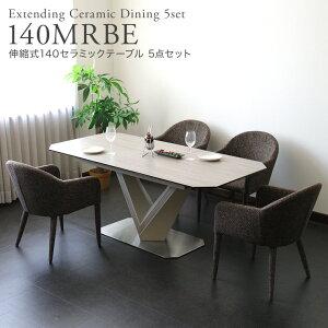 ダイニングテーブルセット ダイニングセット セラミック 伸長式 テーブル 4人掛け 6人掛け 幅140 幅180 北欧 モダン おしゃれ 食卓 セット ダイニングチェア ファブリック シンプル 高級 MRBEダ