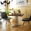 【送料無料】 ダイニングテーブルセット ダイニングテーブル3点セット カフェテーブル テーブル kelt ケルト 椅子 チ…