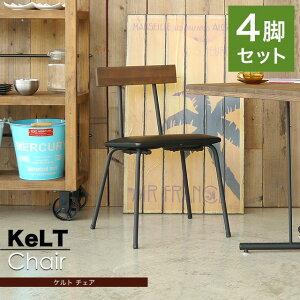 チェア ダイニングチェアー 4脚セット アンティーク アイアン 無垢材 椅子 イス いす チェアー 北欧 レトロ おしゃれ カフェ ケルトチェア4脚セット