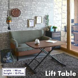 【送料無料】木製 天然木 ウォールナット リフティングテーブル 90×60cmブラウン 幅90cmの省スペースで使えるコンパクトリフトテーブル 昇降式テーブル 人気★ヴォールリフトテーブル
