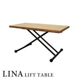 昇降テーブル 昇降式テーブル リフトテーブル リフティングテーブル 120 無垢 木製 北欧 テーブル 高さ調節 おしゃれ ★リナリフティングテーブル(LBR)【02P03Dec16】