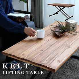 昇降式テーブル 昇降 テーブル 高さ調節 ガス圧 幅120 木製 無垢 北欧 アンティーク ヴィンテージ おしゃれ スチール脚 アイアン 折りたたみ テーブル リフトテーブル リフティングテーブル 古木風 ケルトリフティングテーブル