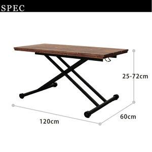 昇降式テーブル昇降テーブル高さ調節ガス圧幅120木製無垢北欧アンティークヴィンテージおしゃれスチール脚アイアン折りたたみテーブルリフトテーブルリフティングテーブル古木風ケルトリフティングテーブル
