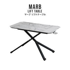 昇降テーブル リフティングテーブル リビングテーブル ダイニングテーブル 幅110cm 高さ36〜74cm おしゃれ 高級感 エレガント 大理石風 高さ調節 ガス圧昇降 無段階調節 キャスター付き シンプル 人気 マーブ リフトテーブル