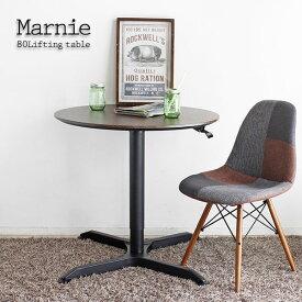 リフトテーブル リフティングテーブル ダイニングテーブル 丸テーブル ラウンドテーブル カフェテーブル 幅80cm ガス圧昇降式 高さ調節 アジャスター付き コンパクト ブラウン おしゃれ 北欧風 木目調 ウォールナット調 マーニー 80Φ昇降テーブル