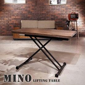 昇降式テーブル 昇降 テーブル 高さ調節 アンティーク ヴィンテージ 北欧 ガス圧 幅120cm 木製 古材風 スチール脚 アイアン シンプル おしゃれ リフティングテーブル MINOリフティングテーブル