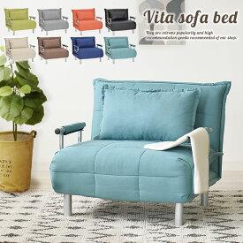 ソファベッドに変身するソファしかもクッション付き!【折りたたみ式が今流行ってます!】1人掛け シングル コンパクト リクライニング ソファーベッド おしゃれ かわいい 布地 1人暮らし向け ソファベッドBTA3