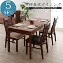 伸長式 ダイニングテーブルセット 5点セット 伸縮 伸長式テーブル ウォールナット 北欧 木製 おしゃれ 4人掛け 6人掛…