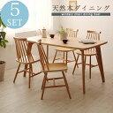 ダイニングテーブルセット 5点セット ダイニングセット 北欧 おしゃれ 木製 4人掛け 4人用 幅150 ダイニングテーブル 食卓テーブル セ…