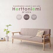 【040112919】Herttoniemi(ヘルトニエミ)3Pソファ