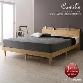 ベッド シングルベッド すのこ すのこベッド ベッドフレーム シングル 北欧 木製 宮付き 棚 収納 コンセント 脚付きベッド おしゃれ カミーユシングルベッドフレーム(ナチュラル/ブラウン)