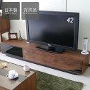 テレビ台 ローボード テレビボード 完成品 幅180cm 北欧 木製 ブラウン 引き出し 収納 ガラス扉 ブラックガラス TV台 TVボード 日本製 …