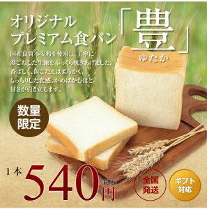 天然酵母 オリジナル プレミアム食パン『豊(ゆたか)』 マルシャン北欧