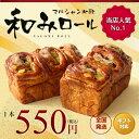 黒糖、さつまいも、大納言あずきが入った『和みロール』、1日100個売れる当店の看板商品です!