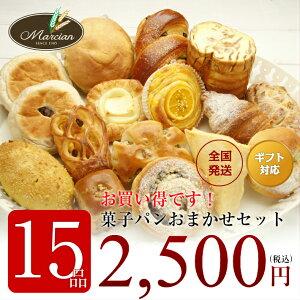 《ボリュームたっぷり!楽天市場店一番人気!》菓子パンおまかせセット【15品】