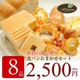 《ボリュームたっぷり!お買い得!》食パンおまかせセット【8品】