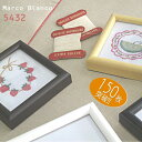 15cm角サイズ 正方形  4色 ++ カマボコ型のやさしいカタチ ++ 【5432】木製額縁 ガラス入り刺繍、クロスステッチ…
