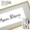 楽天市場 はがき用フレーム はがき 2枚用 Marco Blanco フレーミングshop