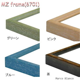 40×25cm 木製額縁【MZ (DMY) 6701】素朴な味わい。。 長方形フレーム ガラス入り4色(茶・ブルー・グリーン・ピンク(ベージュっぽい))から選べます。