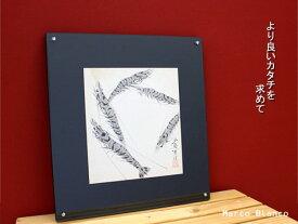 <在庫あります!>デザイン色紙額縁 【アクリルフレーム】42.5×39.5cm フリータイプ