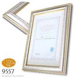 賞状額縁 大賞(A3) 【9557】綺麗なシルバーの彫り模様