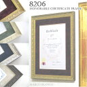 【 8206 】A4サイズ 豪華スウェード風マット付き額4色×マット5色 20パターンから選べます。。 アクリル入り賞状・ディプロマ・ウェルカムボードなどにおス...