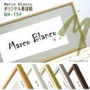 Marco Blanco オリジナル【アルミ製書道額 BH-15F 】布マット付き<60×30cm> アクリル入り額5色×マット40色からお選び頂けます!