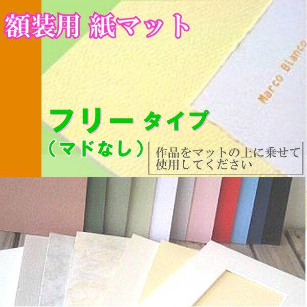 【フレーム用紙マット フリー マドなし】  マットカラー37色から選べる50角サイズ 49.9×49.9cm 正方形