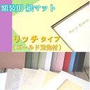 【フレーム用紙マット リッチタイプ 刃先ゴールド付き】  マットカラー36色から選べる35角サイズ 34.9×34.9cm 正方形