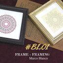 【BL01】45角 限定品 アクリル入り細密で上品な額縁。。2色から選べます。