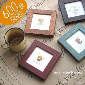 15×15cm角 正方形【405】 Marco Blanco オリジナルミニチュア額縁4色から選べます。アクリル入り