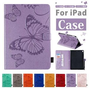 iPad ケース 第7世代 iPad mini ケース スタンド iPad pro 9.7 ケース iPad 2018 2017 液晶保護 iPad Pro 10.5 カバー mini2 手帳型 ipadmini4 アイパッドエアー3 アイパッドミニ4 mini3 PUレザー おしゃれ カード収納