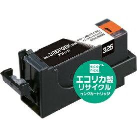 エコリカ(ecorica) キヤノン(Canon)用 BCI-325PGBK インクタンク ブラック互換 リサイクルインク(ECI-C325B)
