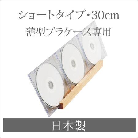 CDスタンド(薄型プラケース用)ショートタイプ(CDディスプレイスタンドCDラックCD収納ジャケット展示卓上収納木製デザインおしゃれ)CDST-02/RWシリーズ/マルゲリータ