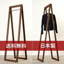 木製コートハンガー 1段タイプ(コートハンガー 木製 折りたたみ おしゃれ デザイン 送料無料 ハンガーラック コートスタンド …