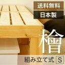 すのこベッド シングル すのこ スノコ すのこベッド国産 シングル 檜/ひのき/ヒノキ(ベッド スノコ シングル 簀子ベット 木製 ヘッド…