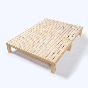 すのこベッド ダブル すのこ スノコ すのこベッド国産 檜/ひのき/ヒノキ(ベッド スノコ シングル 簀子ベット 木製 ヘッドレス 日本製 国産 ホームカミング 送料無料)※ プラスチック 折り