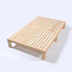 すのこベッド セミダブル すのこ スノコ すのこベッド国産 檜/ひのき/ヒノキ(ベッド スノコ シングル 簀子ベット 木製 ヘッドレス 日本製 国産 ホームカミング 送料無料)※ プラスチック
