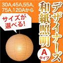 イサムノグチ akari あかり アカリ ISAMU NOGUCHI イサム・ノグチ デザイナーズ照明 和紙照明 ペンダントシェード 30A / ペンダントタ…