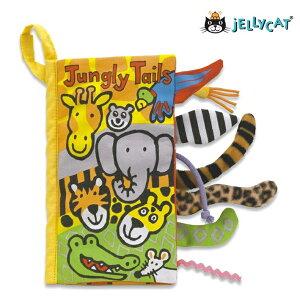 jellycat ジェリーキャット 布絵本 仕掛け絵本 動物 しっぽ ベビーカー おもちゃ アクセサリー ベビーカーおもちゃ ベビーカーアクセサリー 赤ちゃん ベビー 出産祝い ギフト ベビー用品 ベビ