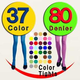 カラータイツ(80デニール)37色 グループB 17色 2足以上で送料無料(メール便)代引き不可