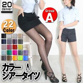 カラーシアータイツ22色【2足以上で送料無料】20デニール グループA♪ほんのり色