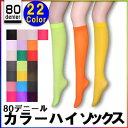 カラーハイソックス 22色 80デニール 【4足以上で送料無料】(メール便)