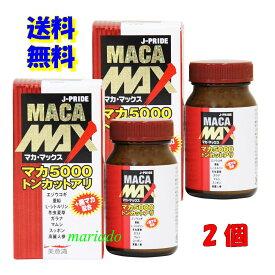 送料無料 美意識 訳あり マカ・マックス84粒×2個セット マカマックス